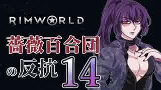 【Rimworld】薔薇百合団の反抗14【腐向け】