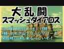 【MoE】大乱闘スマッシュダイアロス 宣伝(7月版)