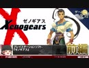 第32位:【ゼノギアス】戦う理由、死ぬ理由【第58回前編-ゲーム夜話】