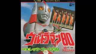 1980年04月02日 特撮 ウルトラマン80 主題歌 「ウルトラマン80」(TALIZMAN)