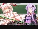 ダブルクロスをしよう!【実卓リプレイ】-Part02-