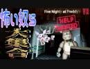 【ホラー実況】配置よくすれば全て反応するんよ!『Five Nights at Freddy's VR Help Wanted』
