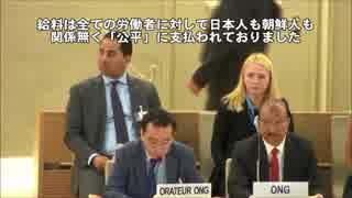 字幕【国連人権理事会】韓国の学者李宇衍氏が「徴用工問題」で韓国政府に進言