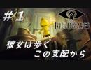 #1【ゆっくり実況】シックス『LITTLE NIGHTMARES-リトルナイトメア-』