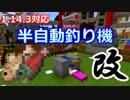 【Minecraft】半自動釣り機「改」【結月ゆかり実況】