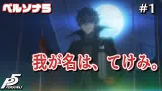 #1【P5】鈴本テケミとペルソナ5 実況プレイ【ジョーカー】