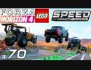 【XB1X】Forza Horizon 4 Ultimate 実況プレイ 70