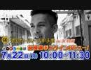 7/22(月)浜名湖ボートレース甲子園 前検選手入り生放送 告知