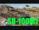 第57位:【WoT:SU-100M1】ゆっくり実況でおくる戦車戦Part574 byアラモンド