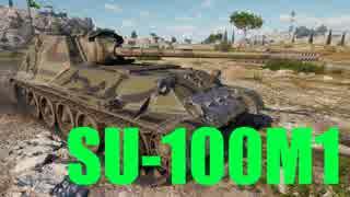 【WoT:SU-100M1】ゆっくり実況でおくる戦車戦Part574 byアラモンド