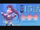 【海外の反応 アニメ】 化物語 15話 最終話 Bakemonogatari e...