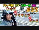【ゆっぺ旅】カブでオタクが日本一周!#23「コケて×プリキュア×ダンス」(コケる~栃木~群馬)