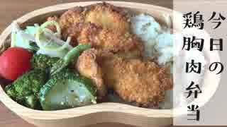 【今日のお弁当】「鶏胸肉のカツレツ」おかず3品でも満足感あり!