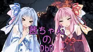 【Dead by Daylight】茜ちゃんのDbD その42