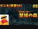 第99位:【Bloodborne】人類VS食品 食品軍の大反乱!#5 ~ソウルシリーズツアー最終章~