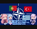 【VOICEROID解説】NATOって何? -Part 4-
