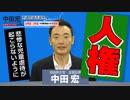 中チャン 参議院議員選挙スペシャル 人権_