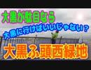 釣り動画ロマンを求めて 271釣目(大黒ふ頭西緑地)