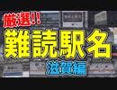 【鉄道豆知識】「和邇」「紫香楽」読める?難読駅名 滋賀編 #16