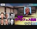 【FGO動画】総統閣下がぐだイベを終え次の特異点の話をするようだったのですが【ぐだぐだイベントお疲れ様】