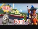 【FORTNITE】爆殺天使あかりちゃんPart1【Voiceroid実況】
