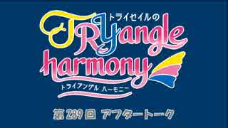 TrySailのTRYangle harmony 第289回アフタートーク