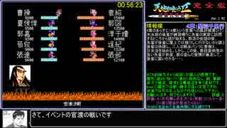 【RTA再走】天地を喰らう2完全版8時間40分36秒 part1/?