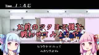 琴葉姉妹のゲームする奴【夕闇通り探検隊】#5
