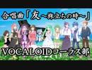 合唱曲「友~旅立ちの時~」VOCALOIDコーラス部