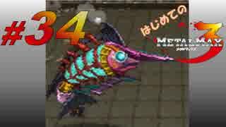 【実況】はじめてのメタルマックス3#34【 2R クリア済】
