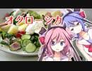 鳴花ーズと一緒にご飯が食べたい!!!【オクローシカ】
