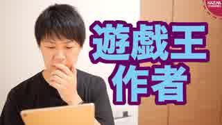 遊戯王作者の高橋和希先生「今の売国政権で日本の未来は大丈夫か」投稿が炎上