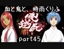 【乱屍】血と鬼と、時雨くりふ part45【生声注意】