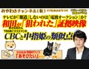第35位:【現場映像あり】和田まさむね殴打事件、CBC「我慢しろ」からのアカ乗っ取られた…だが|みやわきチャンネル(仮)#514Restart373