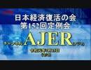 『第152回日本経済復活の会松下尚史講演会(その3)』小野盛司 AJER2019.7.17(4)