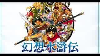 1995年12月15日 ゲーム 幻想水滸伝 BGM 「01 - 枯れた大地」(難波弘之)
