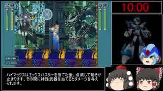 (ゆっくり実況)ロックマンXアニバーサリーコレクション Xチャレンジ ハード ステージ3RTA 10:00