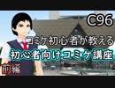 【C96】初心者必見!夏コミ講座・前編【031】
