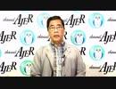 『日本の防衛は国民が防衛意識を持つことが先決(前半)』矢野義昭 AJER2019.7.19(1)