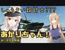【StormWorks】しゅうさい設計士???あかりちゃん!Part6