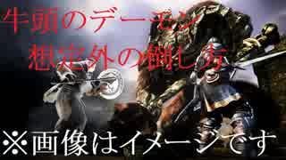 地獄の初見縛り【ダークソウルリマスター】part3