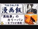 【漫画飯】「黒執事」の「カリーパン」をプロが再現