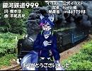 【渡音ニワ】銀河鉄道999【カバー】 #DeepVocal