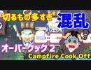 【オーバークック2】一人でキャンプファイアーしながら料理するよ #4【女性実況】