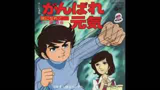 1980年07月16日 TVアニメ がんばれ元気 OP 「風になれ!」(堀欣也、こおろぎ'73、ザ・チャープス)