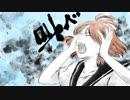 【VY1V4】叫べ【オリジナル】【Abu】