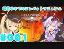 【HELLDIVERS】 結月ゆかりのコンバットマニュアル #001