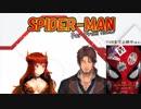 スパイダーマン ファー・フロム・ホームの感想を語り合うドーラさんとベルモンドさん