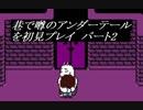 【初見実況】巷で噂のアンダーテールを初見プレイ【under tal...