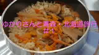ゆかりさんと青森・北海道旅行 #1